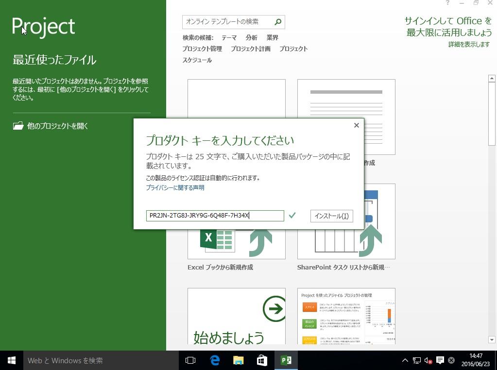 Project 2013のインストール