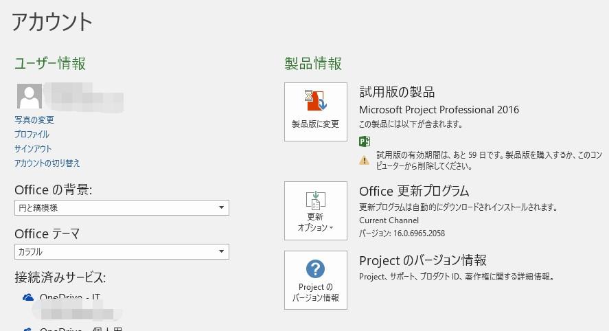 Project 2016評価版のダウンロードページ
