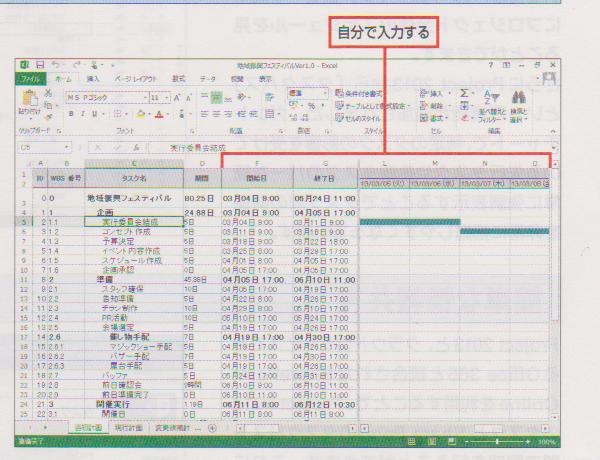 プロジェクト計画作成時-Excelの場合