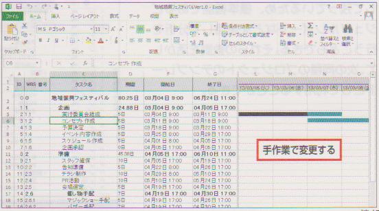 プロジェクト計画変更時-Excelの場合