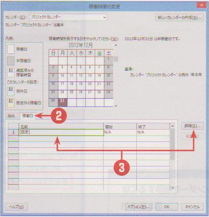 プロジェクトで使用する カレンダーを設定するには