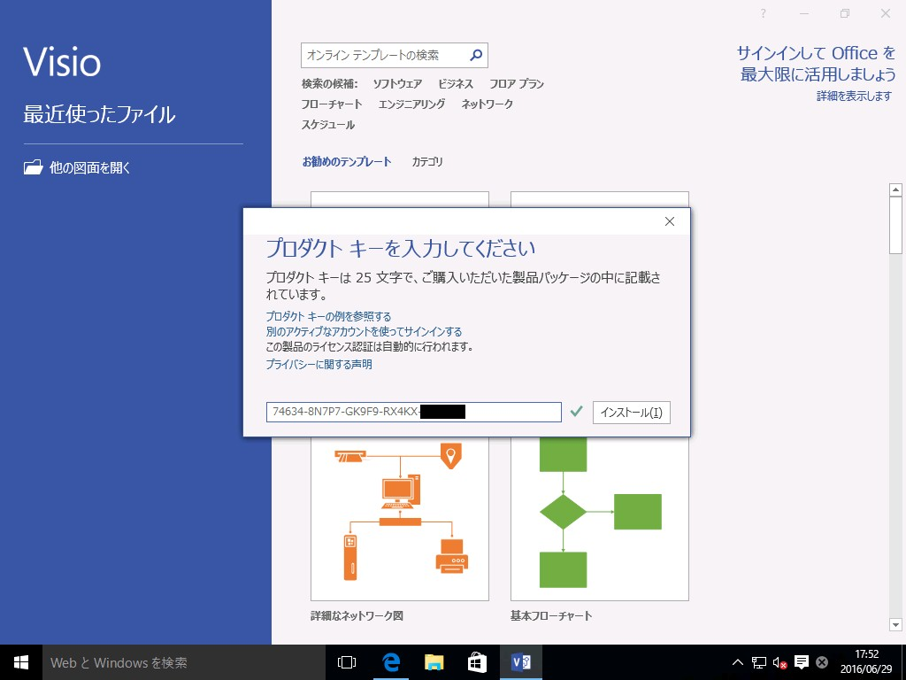 office visio 2016評価版